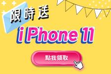 開信抽iphone