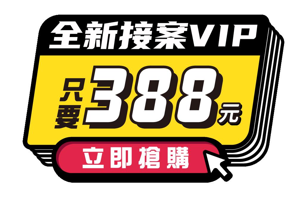 全新接案VIP 只要$388
